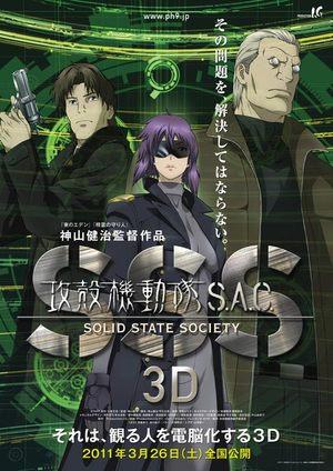 Sss_3d_poster522